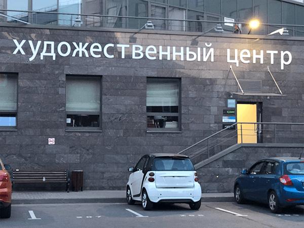 Vkhod_v_Kafe